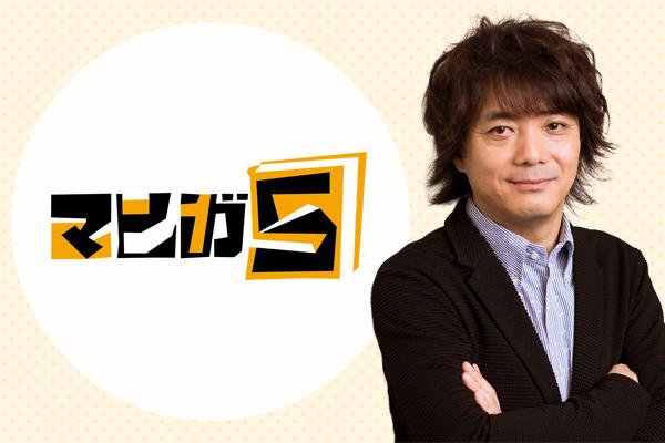 「マンガ5(マンガファイブ)」特集 レベルファイブ・日野晃博インタビュー