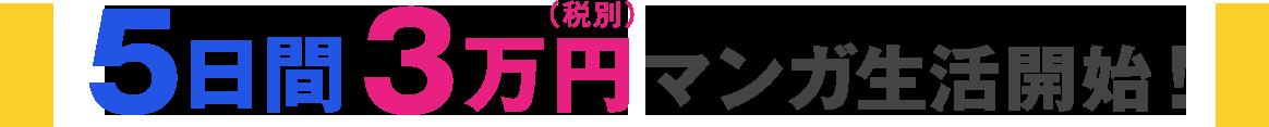 5日間3万円マンガ生活開始!