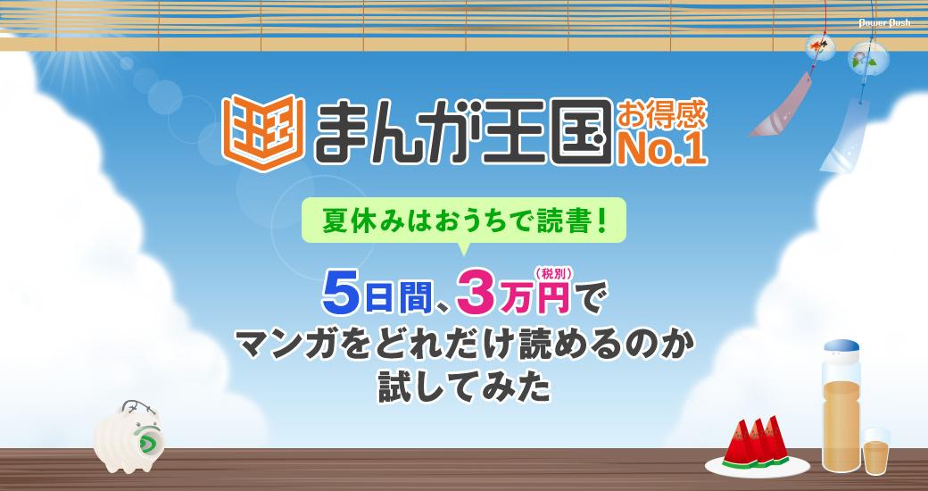まんが王国 夏休みはおうちで読書! 5日間、3万円でマンガをどれだけ読めるのか試してみた