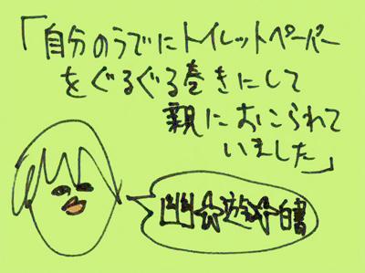 「幽☆遊☆白書」のPOP。