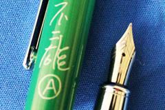 全巻購入特典の万年筆。