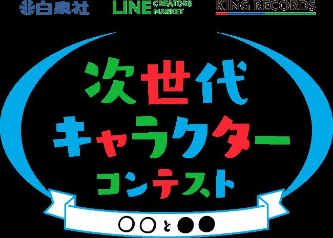 白泉社×LINE Creators Market×キングレコード次世代キャラクター大募集 「○○と●●」