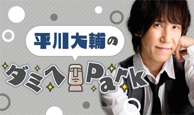 平川大輔のダミヘPark
