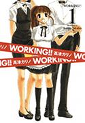 高津カリノ「WORKING!!」1巻