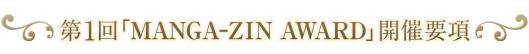 第1回「MANGA-ZIN AWARD」開催要項