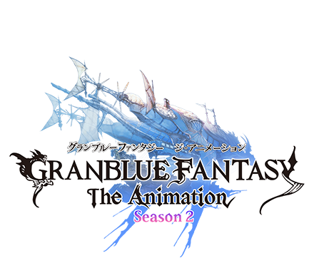 MAPPA×「GRANBLUE FANTASY The Animation Season 2」