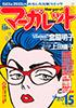 マーガレット1990年15号の表紙。