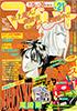 マーガレット1996年21号の表紙。