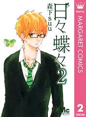 硬派男子の川澄が表紙を飾った「日々蝶々」2巻。