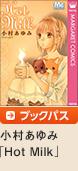 小村あゆみ「Hot Milk」