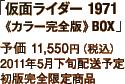 仮面ライダー 1971 《カラー完全版》BOX / 予価11550円(税込) / 2011年5月下旬配送予定 / 初版完全限定商品