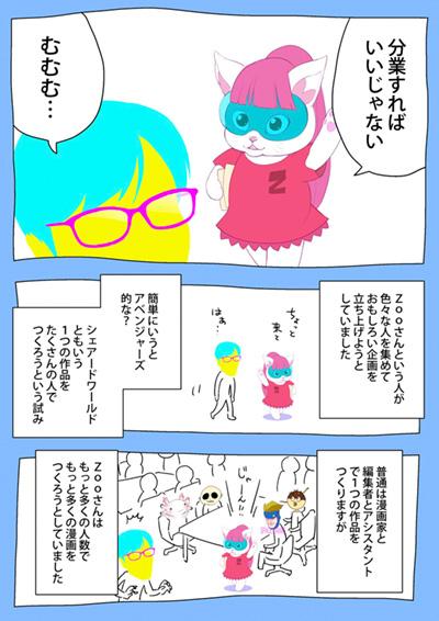 坂本が腰を壊し、「MASKMEN」に関わることになった経緯を描いたマンガ。