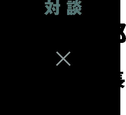 坂本裕次郎×サイコミ編集長葛西歩 対談