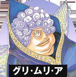 グリ・ムリ・ア。女神を名乗るおばさん。別の星から来た科学者で、星の存在変換を企む。