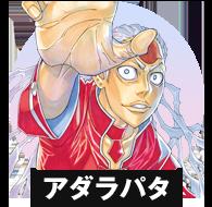 """アダラパタ。三十指の1人だが、事実上全権を握る黒幕。魔法""""極楽連鞭""""で魂を操る。"""