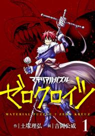 """「マテリアル・パズル ゼロクロイツ」電書完全版1巻。「マテリアル・パズル」本編で伝説やおとぎ話として語られる、""""女神と大魔王の戦い""""が生まれた時代を描く。"""