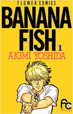 「BANANA FISH」吉田秋生