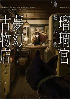 「瑠璃宮夢幻古物店」逢坂八代