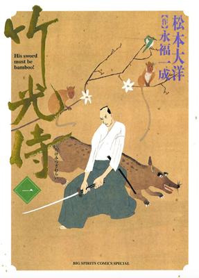 松本大洋「竹光侍①」