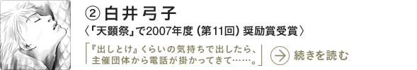 白井弓子インタビュー