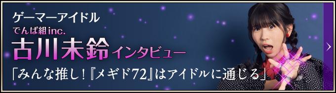 ゲーマーアイドル 古川未鈴(でんぱ組inc.)インタビュー 「みんな推し!『メギド72』はアイドルに通じる」