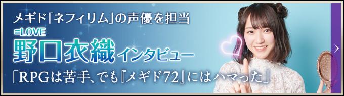 メギド「ネフィリム」の声優を担当 野口衣織(=LOVE)インタビュー 「RPGは苦手、でも『メギド72』にはハマった」