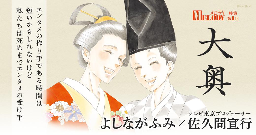 メロディ特集 第1回「大奥」|よしながふみ×テレビ東京プロデューサー佐久間宣行