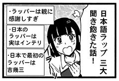 「日ポン語ラップの美ー子ちゃん」より。