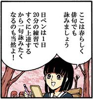 6代目「日ペンの美子ちゃん」より。