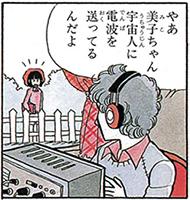 初代「日ペンの美子ちゃん」より。