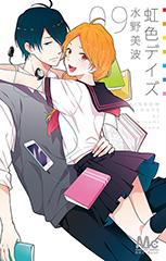 「虹色デイズ」9巻