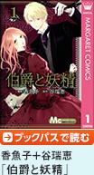 香魚子+谷瑞恵「伯爵と妖精」