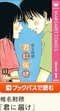椎名軽穂「君に届け」ブックパスで読む