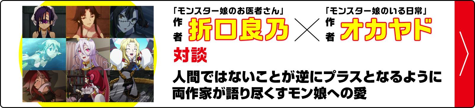 「モンスター娘のお医者さん」作者・折口良乃×「モンスター娘のいる日常」作者・オカヤド対談 人間ではないことが逆にプラスとなるように 両作家が語り尽くすモン娘への愛