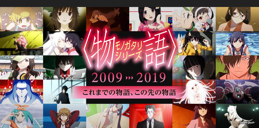 〈物語〉シリーズ 2009→2019 これまでの物語、この先の物語