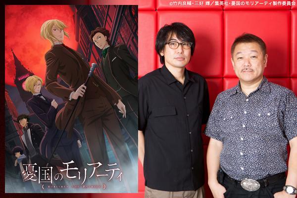 TVアニメ「憂国のモリアーティ」特集 野村和也(監督)×はたしょう二(音響監督)対談