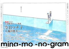 今日マチ子「mina-mo-no-gram」より。