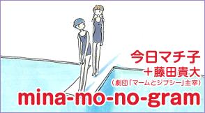 今日マチ子+藤田貴大(劇団「マームとジプシー」主宰)「mina-mo-no-gram」