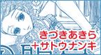 きづきあきら+サトウナンキ「暁の明星」