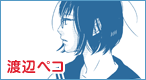 渡辺ペコ「さよならサンガツ」
