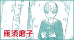 雁須磨子「こくごの時間」