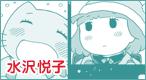 水沢悦子「ヤコとポコ」