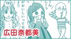 広田奈都美「もっと! 魔法のおかわりレシピ」