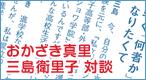 おかざき真里×三島衛里子 対談「原点・ルーツ/創作の礎となるもの」
