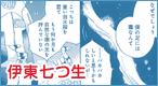 伊東七つ生「エラー305/ワンダー115」