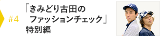 #4 「きみどり古田のファッションチェック」特別編