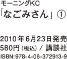 モーニングKC「なごみさん」(1) / 2010年6月23日発売 / 580円(税込) / 講談社 / ISBN:978-4-06-372913-9