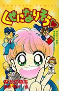 吉村杏原作によるなかの弥生「くせになりそう♡」は、1993年になかよしに掲載された作品。続編に「超くせになりそう♡」がある。