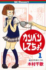 木村千歌「カンベンしてちょ!」はデザート(講談社)にて連載されていた。