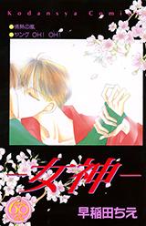 早稲田ちえ「―女神―」なかよし60周年記念版。単行本には表題作のほか「情熱の嵐」と「ヤング OH! OH!」が収録された。